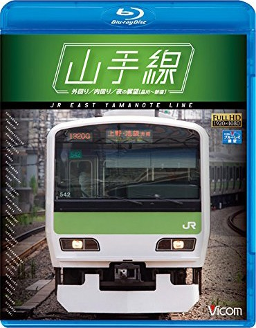 山手線 E231系500番台 外回り/内回り/夜の展望(品川〜新宿) (ブルーレイディスク)