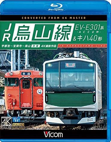 JR烏山線 EV-E301系(ACCUM)&キハ40形 宇都宮〜宝積寺〜烏山 往復 (ブルーレイディスク)