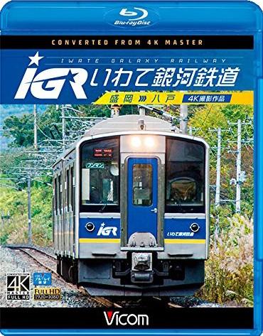 IGRいわて銀河鉄道 4K撮影 盛岡〜八戸 (ブルーレイディスク)