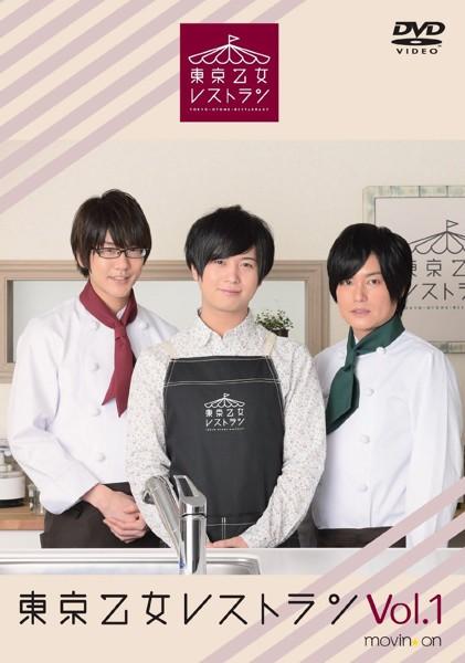 東京乙女レストラン Vol.1