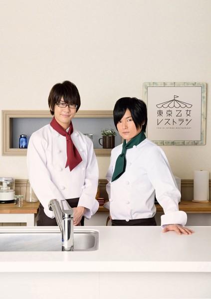 東京乙女レストラン Vol.2