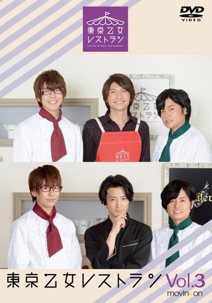 東京乙女レストラン Vol.3