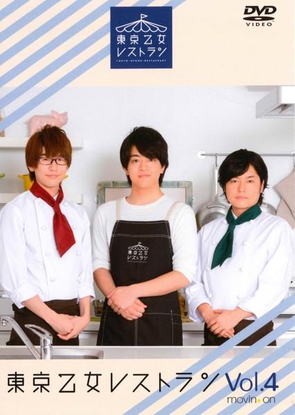東京乙女レストラン Vol.4