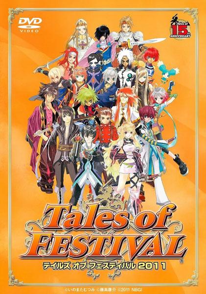 テイルズ・オブ・フェスティバル 2011