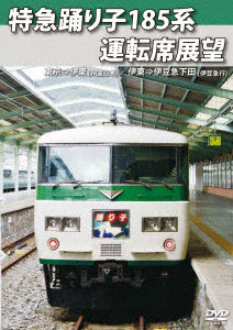 特急踊り子185系 運転席展望 東京→伊豆急下田