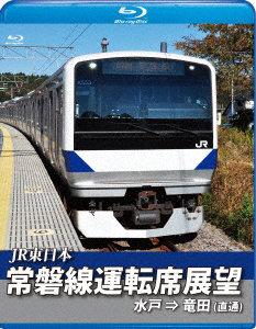 常磐線運転席展望 水戸駅⇒竜田駅(直通) (ブルーレイディスク)