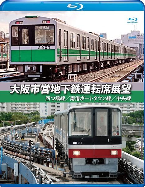 大阪市営地下鉄運転席展望 四ツ橋線・南港ポートタウン線・中央線 (ブルーレイディスク)