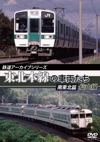 鉄道アーカイブシリーズ 東北本線の車両たち 南東北篇/仙山線 黒磯〜仙台