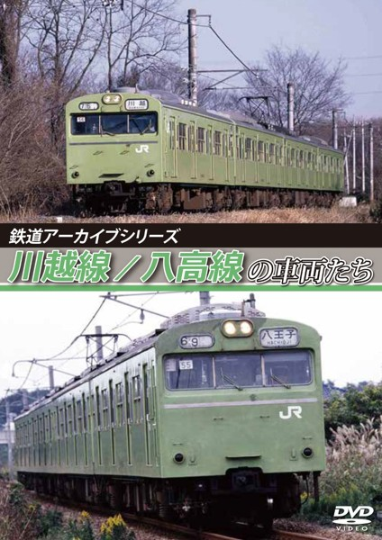 鉄道アーカイブシリーズ 川越線/八高線の車両たち