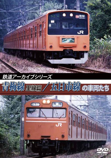 鉄道アーカイブシリーズ 青梅線(里線篇)・五日市線の車両たち