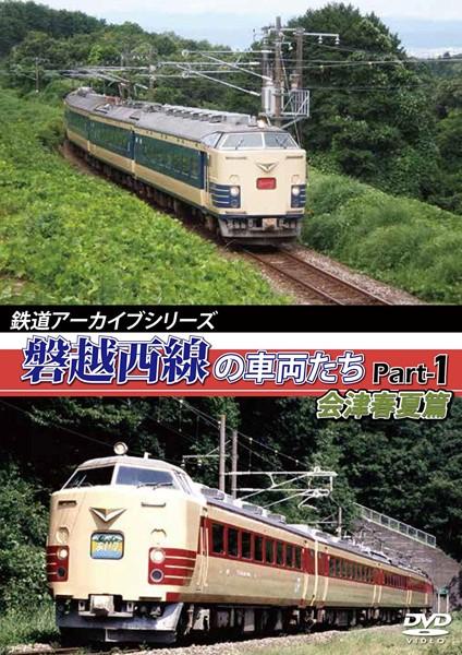 鉄道アーカイブシリーズ 磐越西線の車両たち 会津花緑春夏篇