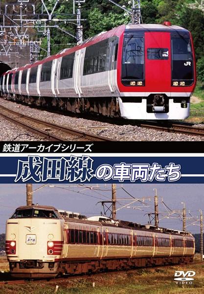 鉄道アーカイブシリーズ 成田線の車両たち