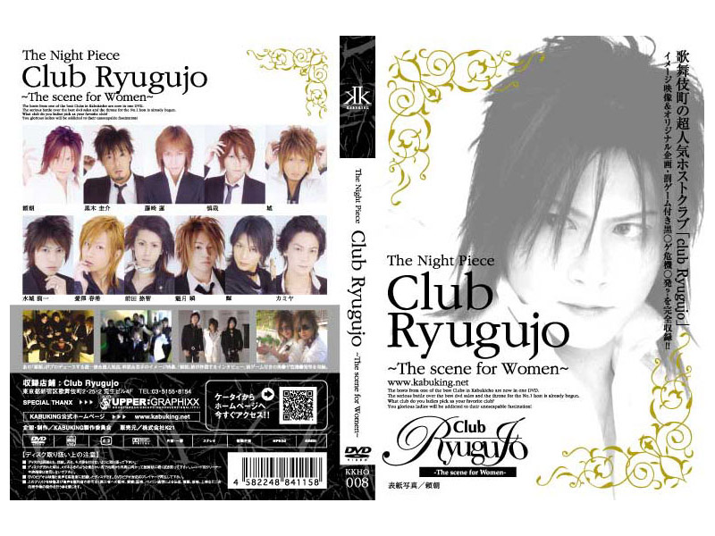 [イメージビデオ]「The Night Piece~club Ryugujo~」(頼朝) - ...
