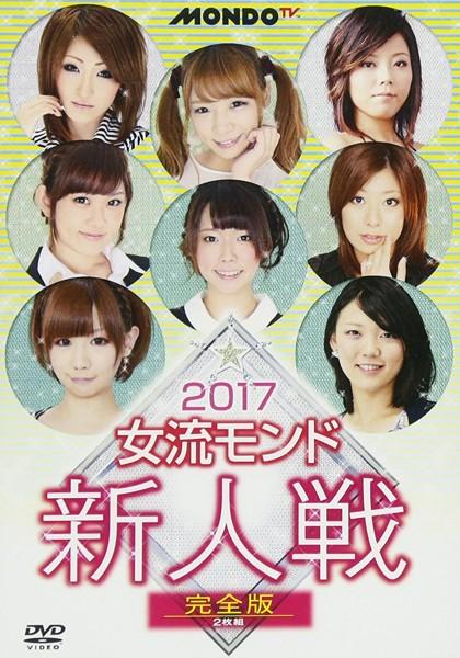2017女流モンド 新人戦 完全版(2枚組)