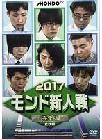 2017モンド新人戦[FMDS-5278][DVD]