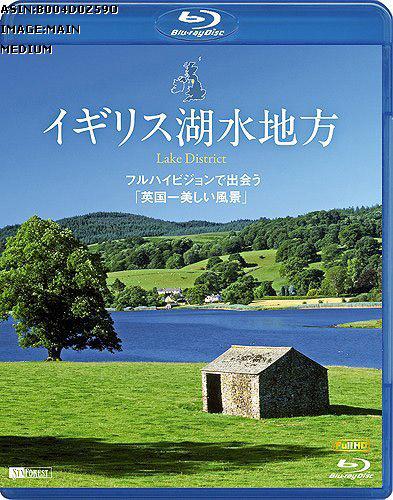 シンフォレスト Blu-ray イギリス湖水地方 フルハイビジョンで出会う「英国一美しい風景」 Lake District (ブルーレイディスク)