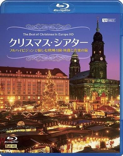 シンフォレストBlu-ray クリスマス・シアター フルハイビジョンで愉しむ欧州4国・映像と音楽の旅 The Best of Christmas in Europe HD (ブルーレイディスク)