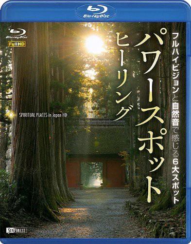 シンフォレストBlu-ray パワースポット・ヒーリング フルハイビジョンと自然音で感じる6大スポット Spiritual Places in Japan HD (ブルーレイディスク)