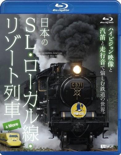 シンフォレストBlu-ray 日本のSL・ローカル線・リゾート列車 & More ハイビジョン映像と汽笛と走行音で愉しむ鉄道の世界 (ブルーレイディスク)