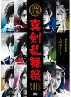 ミュージカル『刀剣乱舞』 〜真剣乱舞祭 2016〜[EMPV-0006][DVD]