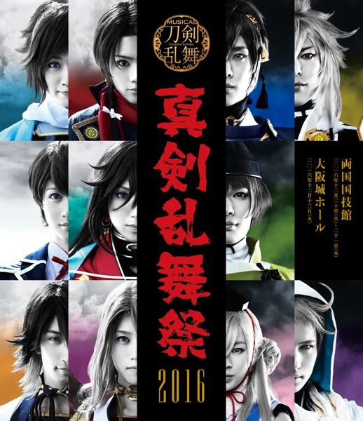ミュージカル『刀剣乱舞』真剣乱舞祭 2016 (ブルーレイディスク)