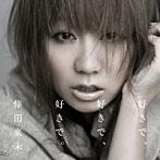 倖田來未/好きで、好きで、好きで。/あなただけが