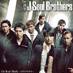 三代目 J Soul Brothers/On Your Mark〜ヒカリのキセキ〜
