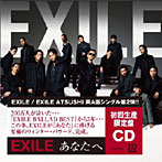 EXILE/EXILE ATSUSHI/あなたへ/Ooo Baby