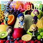 「少年ハリウッド」BEST ALBUM/少年ハリウッド