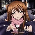 「WHITE ALBUM2」VOCAL COLLECTION(ハイブリッドCD)