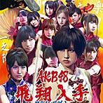 AKB48/フライングゲット(通常盤Type-A)