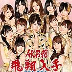 AKB48/フライングゲット(通常盤Type-B)