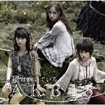 AKB48/風は吹いている(Type-A)