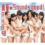AKB48/真夏のSounds good!<Type-B>(2枚組)