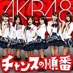 AKB48/チャンスの順番(Type-A)