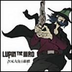「LUPIN THE 3RD 次元大介の墓標」オリジナルサウンドトラック/ジェイムス下地
