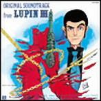 ルパン三世 オリジナル・サウンドトラック(Blu-Spec CD)