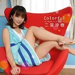 二宮沙樹/Colorful