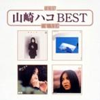 山崎ハコ/Anthology 山崎ハコ best