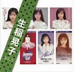 生稲晃子 SINGLESコンプリート