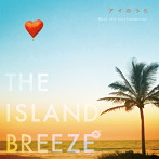 アイのうた THE ISLAND BREEZE~Best Hit Instrumental~