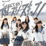 HKT48/スキ!スキ!スキップ!(TYPE A)
