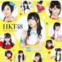HKT48/控えめI love you!(Type-C)