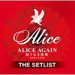アリス/ALICE AGAIN 限りなき挑戦-OPEN GATE- THE SETLIST