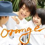 orange/柿原徹也