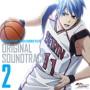 「黒子のバスケ」ORIGINAL SOUNDTRACK Vol.2/池頼広