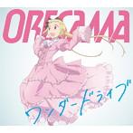 ワンダードライブ/ORESAMA