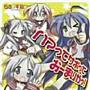 『らき☆すた~陵桜学園 桜藤祭~』 ハマってサボっておーまいがっ!/なんてったって☆伝説
