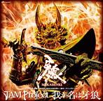 TV特撮ドラマ「牙狼<GARO>~MAKAISENKI~」OP/EDテーマ 我が名は牙狼/JAM Project