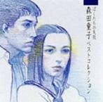 森田童子/ぼくたちの失敗〜森田童子ベストコレクション(CCCD)